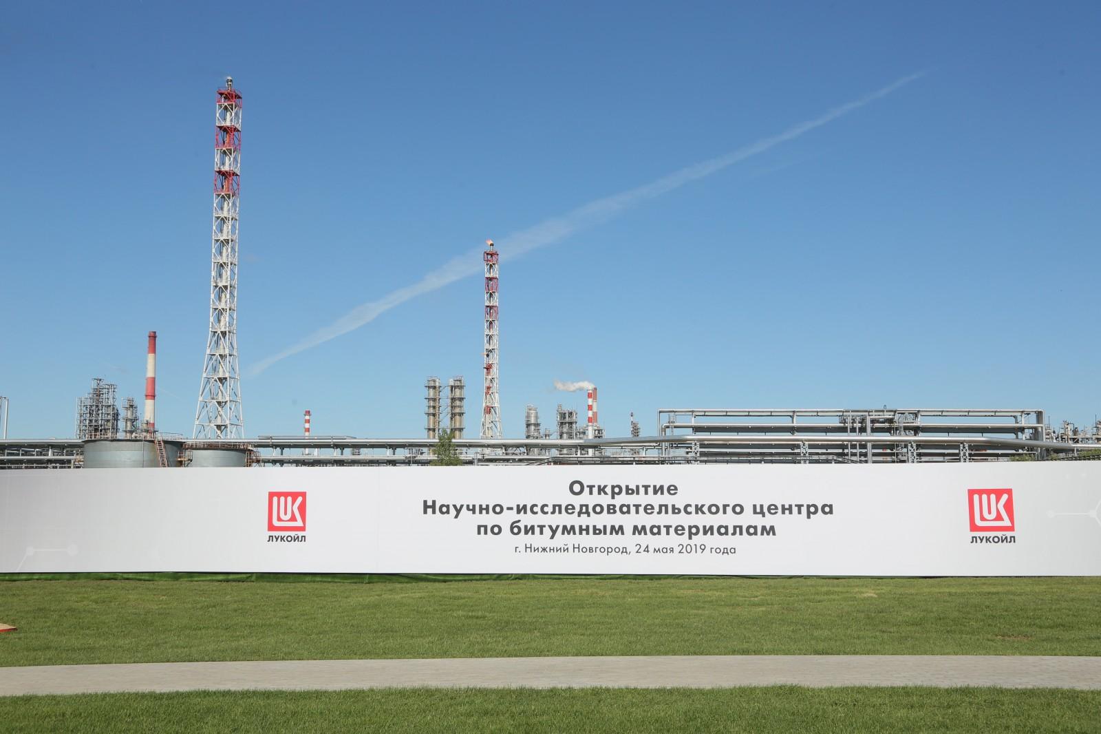 Улучшить качество российских дорог поможет научно-исследовательский центр по битумным материалам ПАО Лукойл