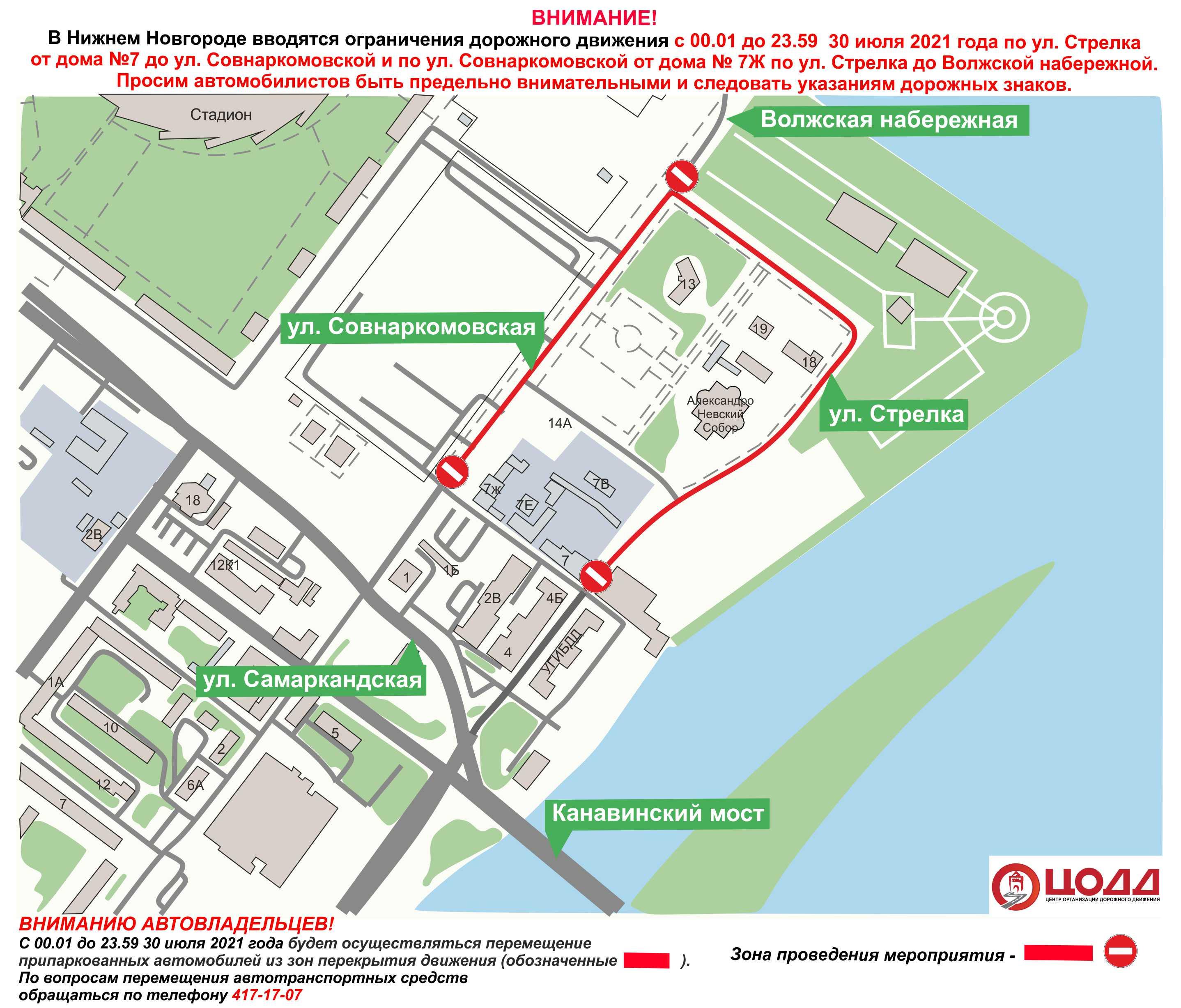 Часть Стрелки и Совнаркомовской закроют для транспорта 30 июля - фото 1